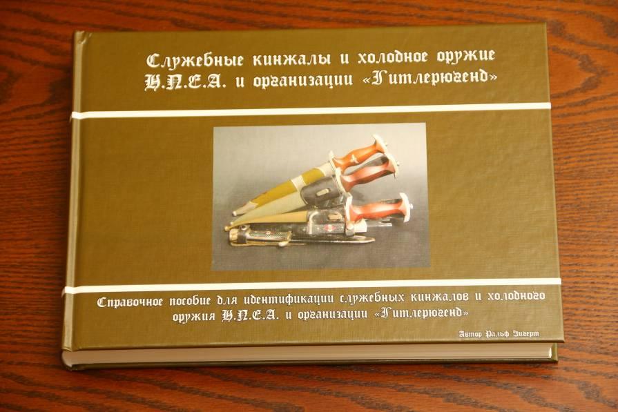 Фото Книга по холодному оружию организации «Н.П.Е.А. и Гитлерюгенд»