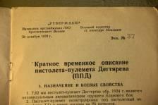«Краткое временное описание пистолета-пулемета Дегтярева (ППД)» 1939 год