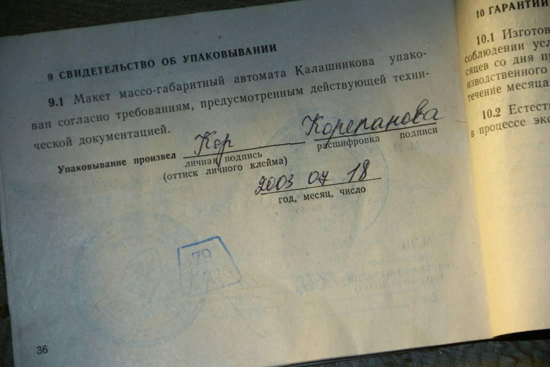 Фото Автомат Калашникова АК-101 5.56х45 №03143974