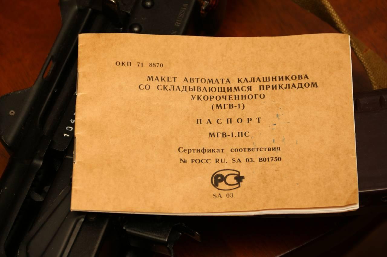 Оформление документов на оружие