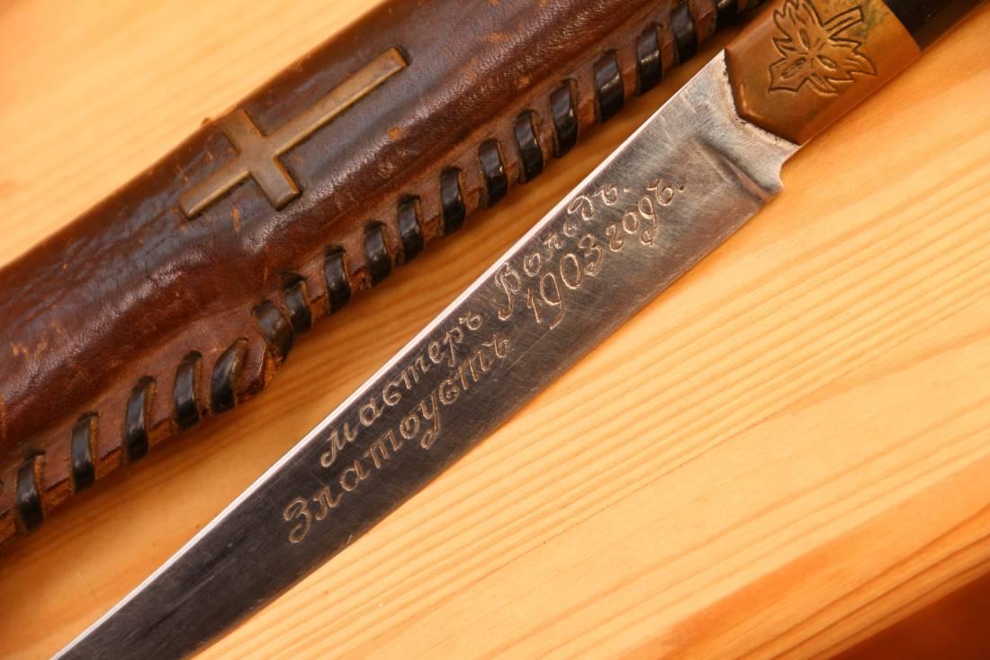 Фото Нож авторский «Златоустъ 1903 год»