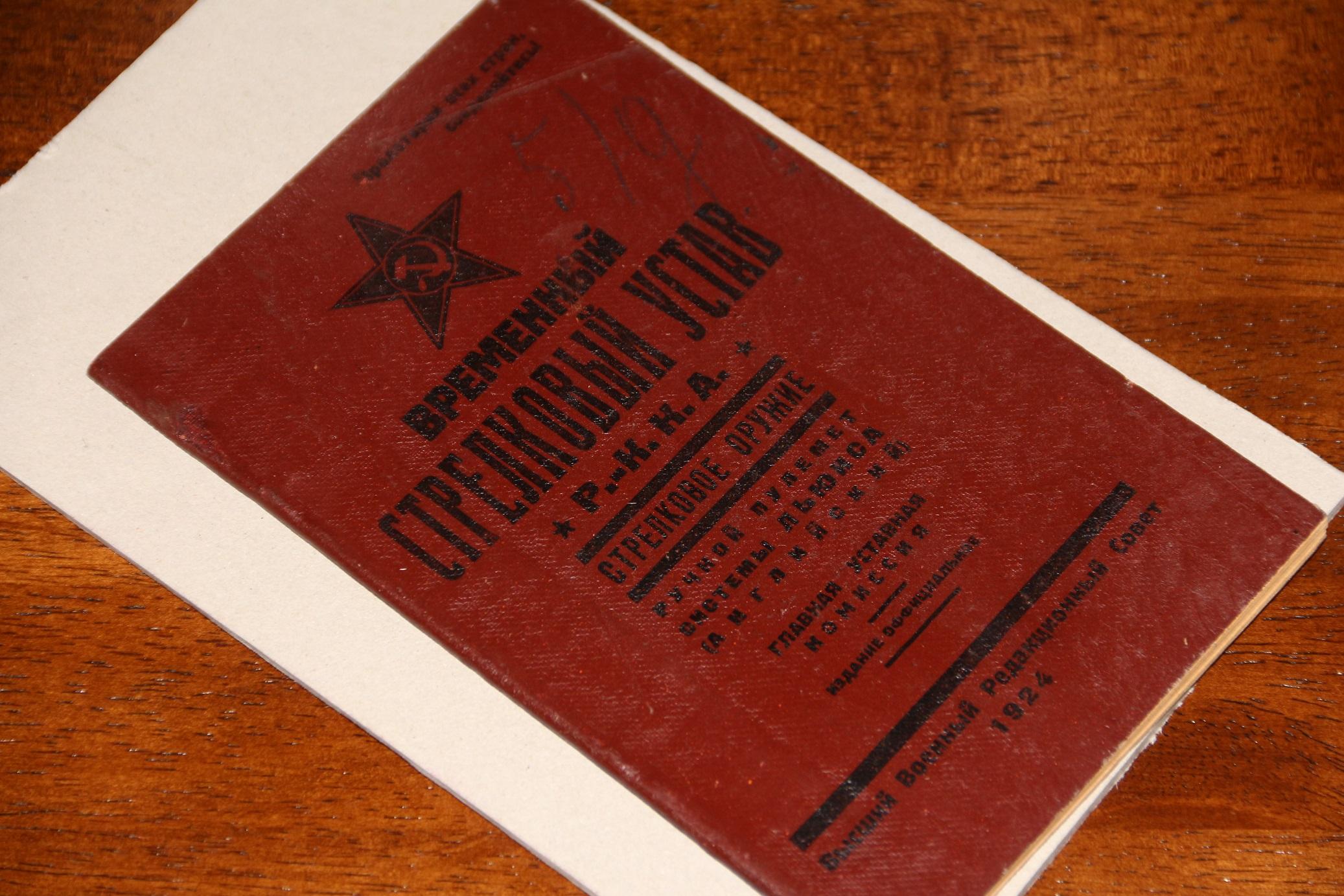 Фото «Временный стрелковый устав РККА пулемет Льюис», СССР 1924 год, роскошь
