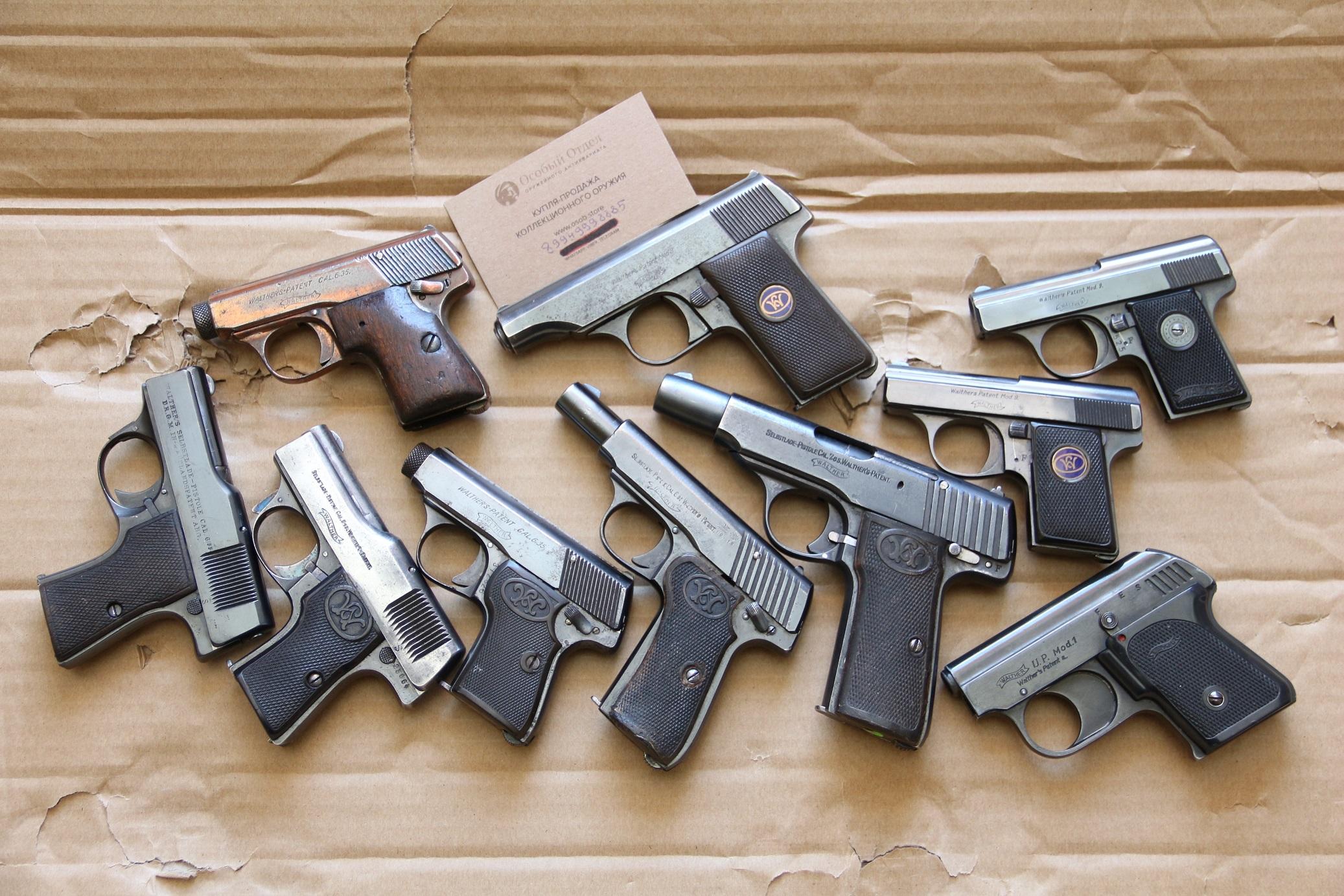 Коллекция довоенных жилетных пистолетов системы Walther
