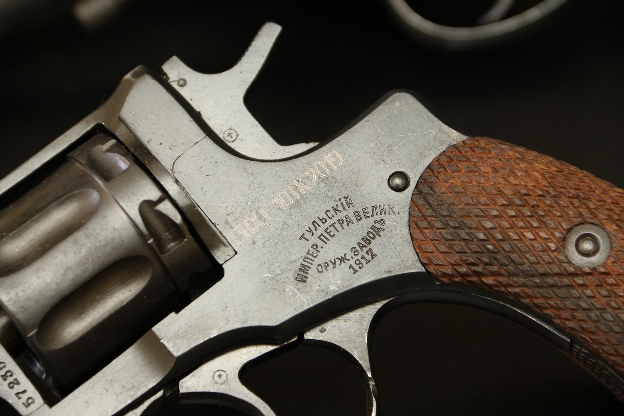 Охолощенный револьвер Наган 1917 года №57235, революция, состояние