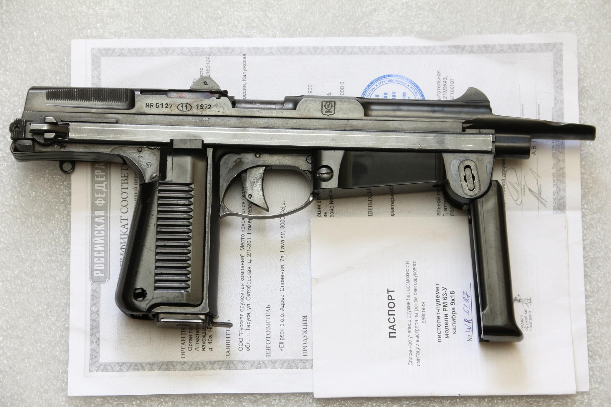 Пистолет-пулемет RAK-63 #WR5127, 1972 год
