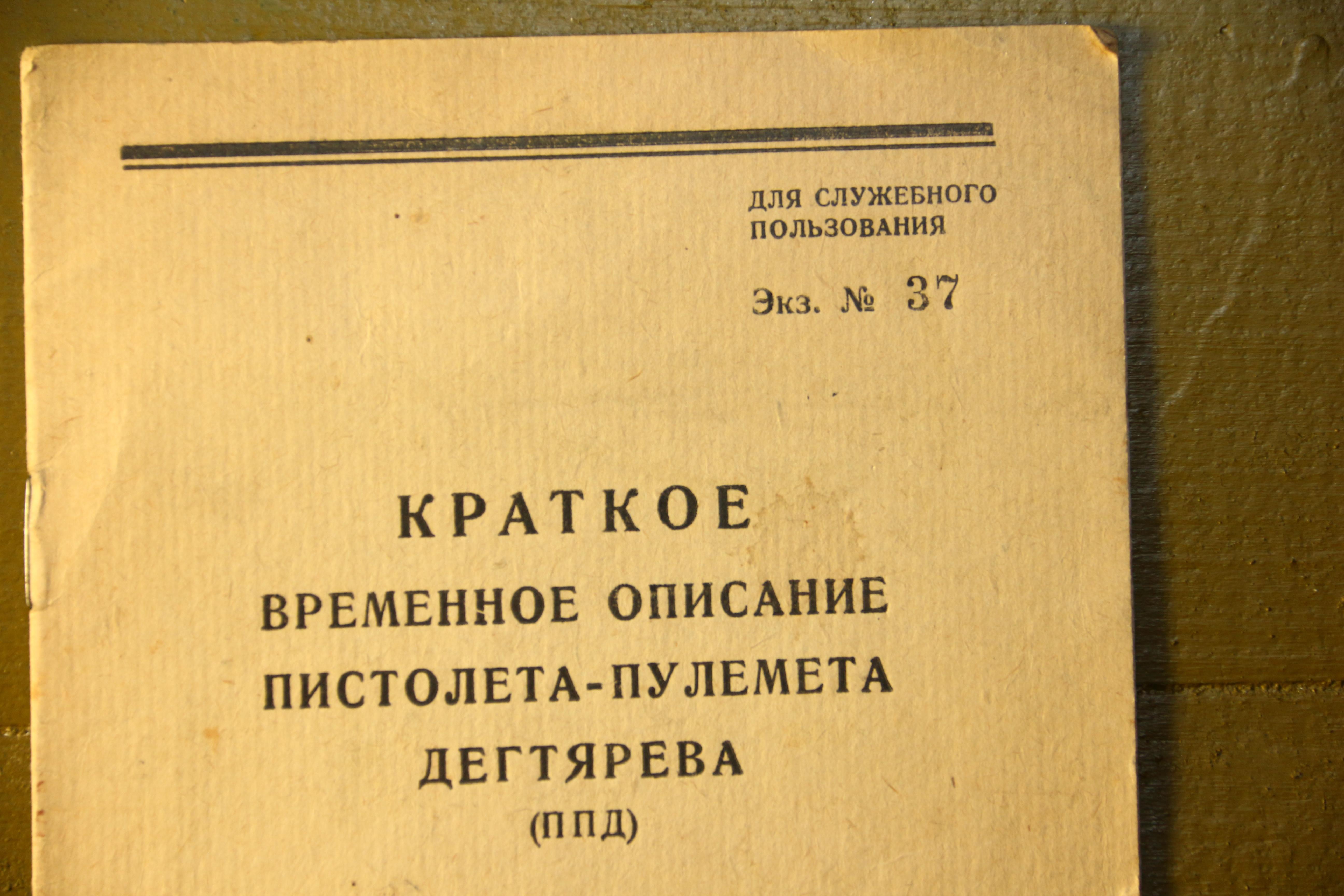 Фото «Краткое временное описание пистолета-пулемета Дегтярева (ППД)» 1939 год