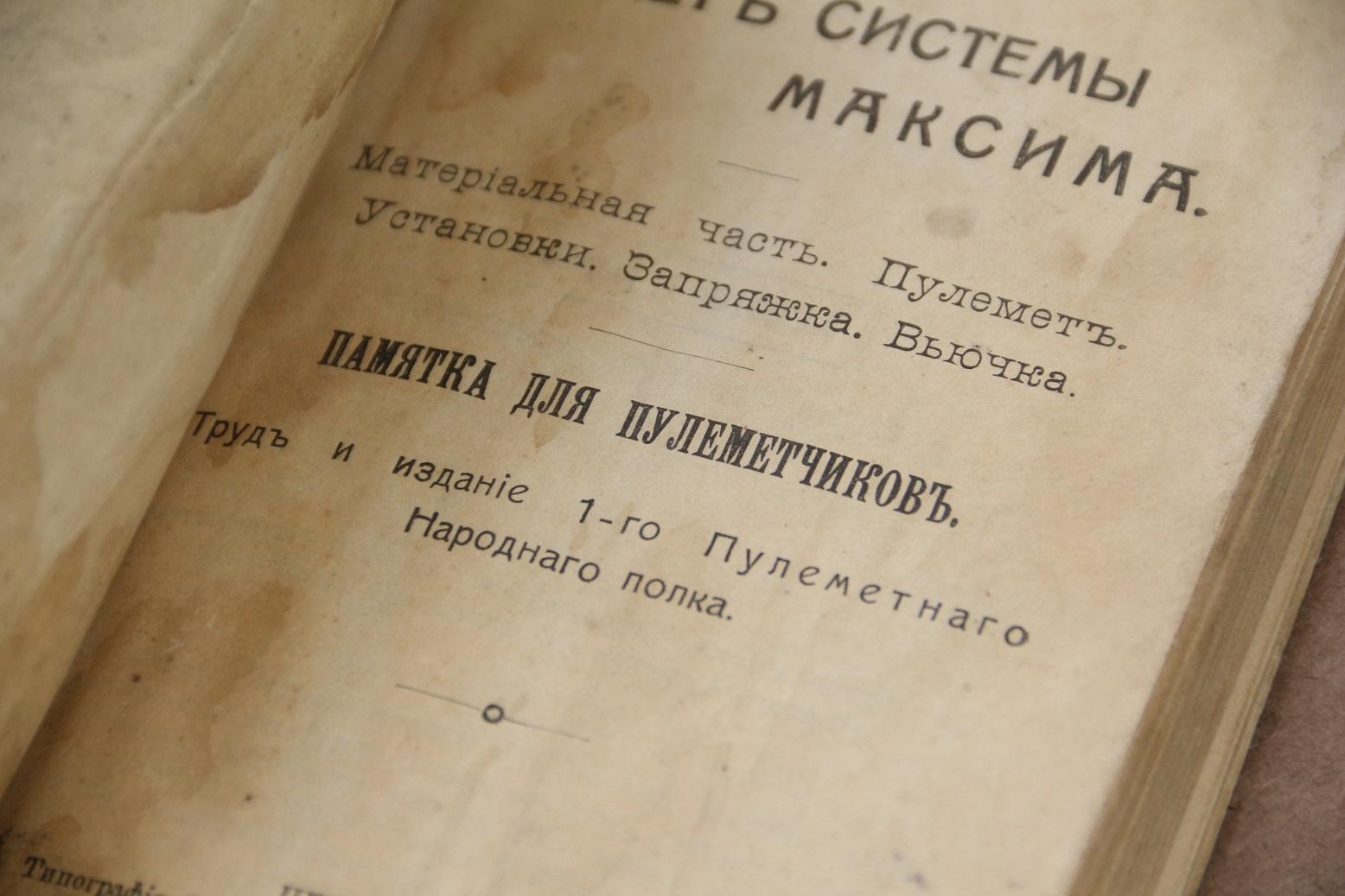 Фото Пулемет системы Максима, издание 1-ого Пулеметного Народного Полка, Петроград, 1917 год