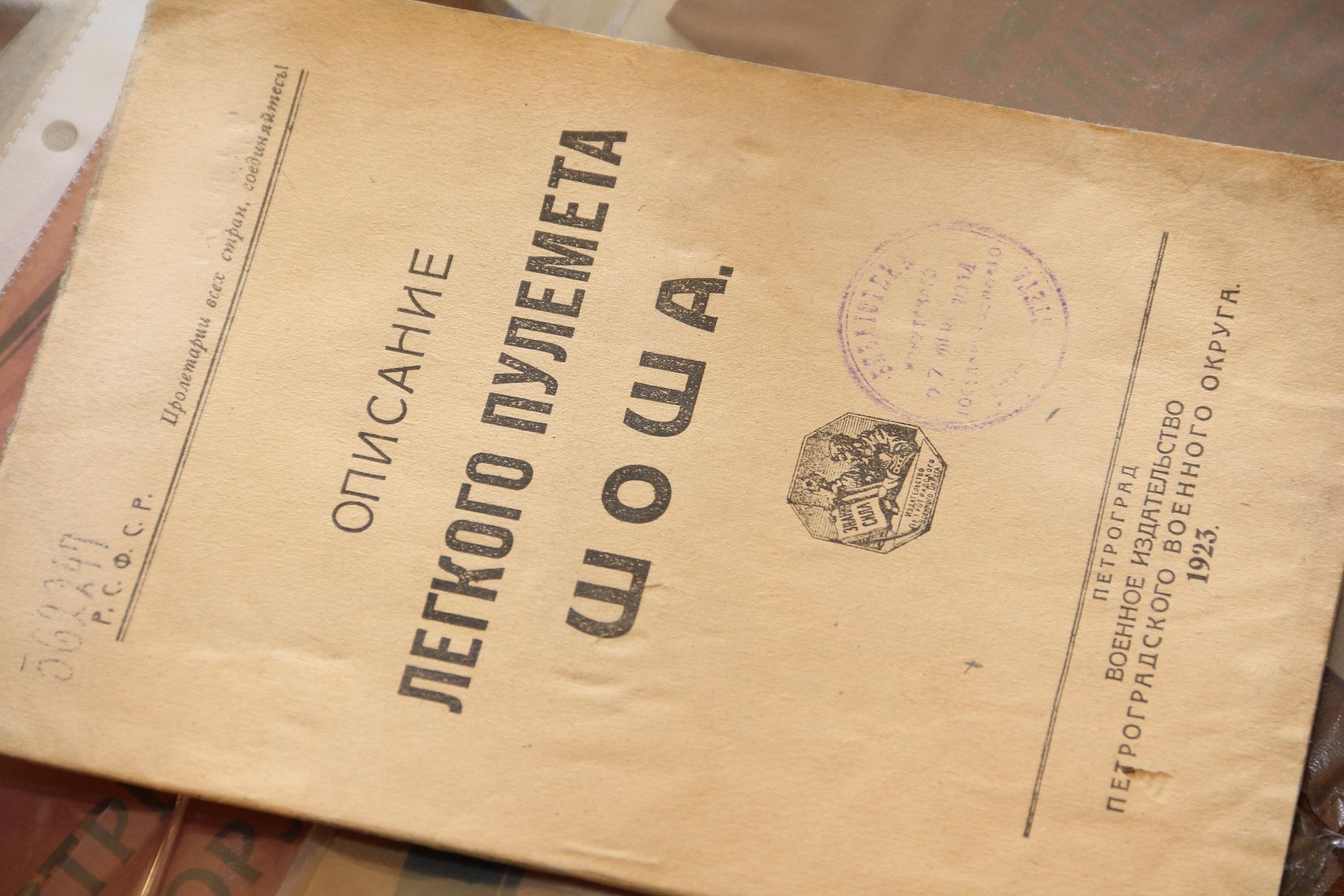 «Описание легкого пулемета Шоша»,  1923 год, Петроград