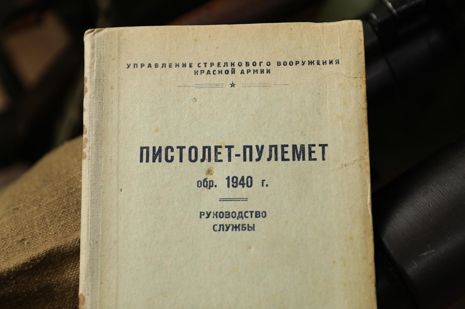 Руководство службы «пистолет-пулемет обр. 1940 год ППД-40», 1941 год