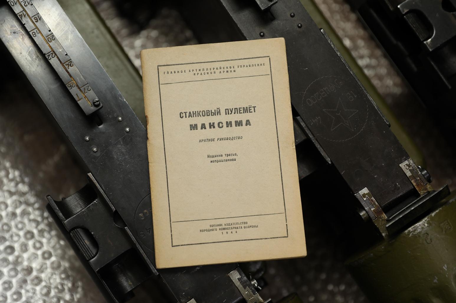 Фото Наставление НСД «станковый пулемет Максим», 1944 год