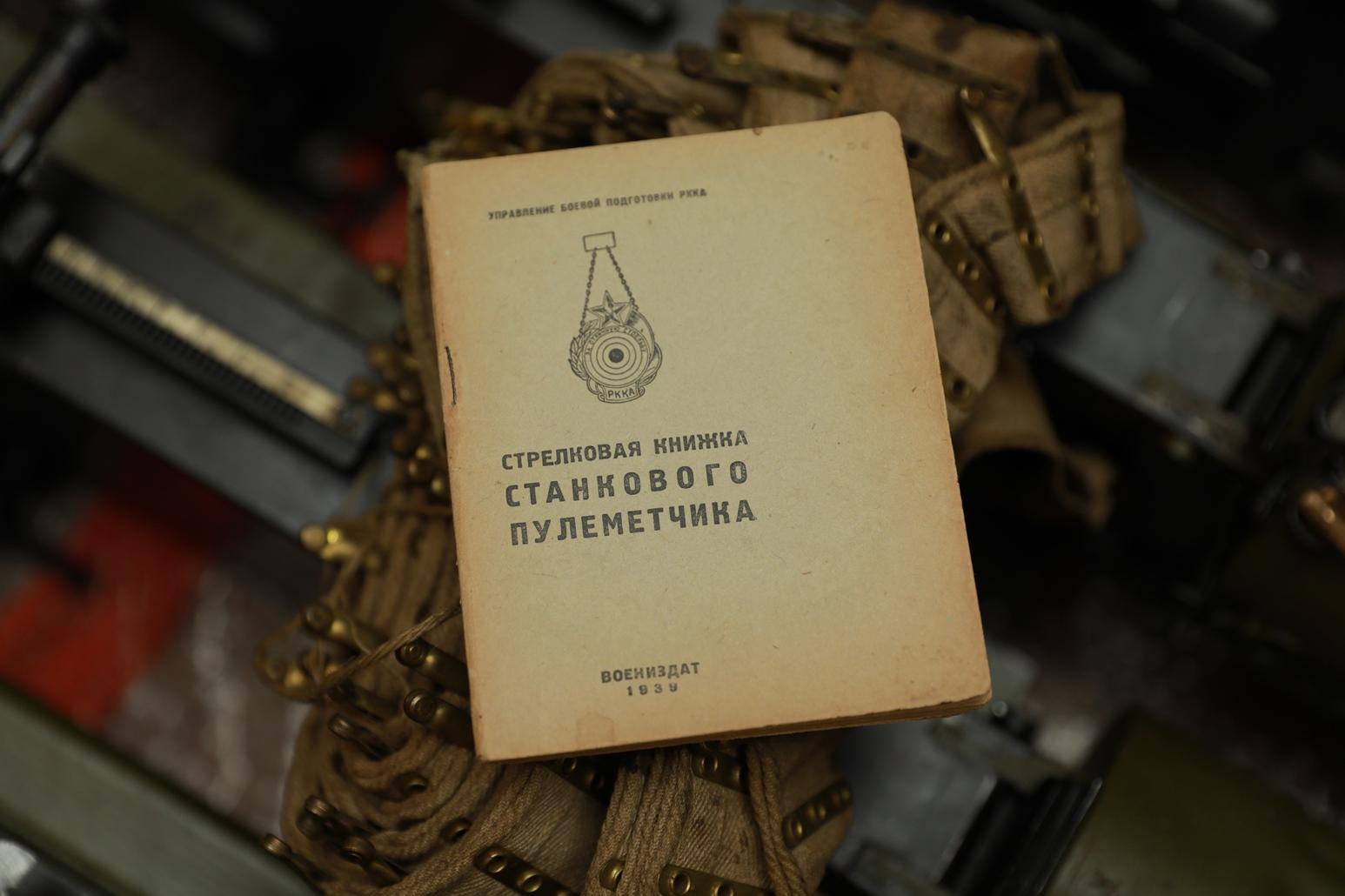 Стрелковая книжка станкового пулеметчика, 1939 год, новая