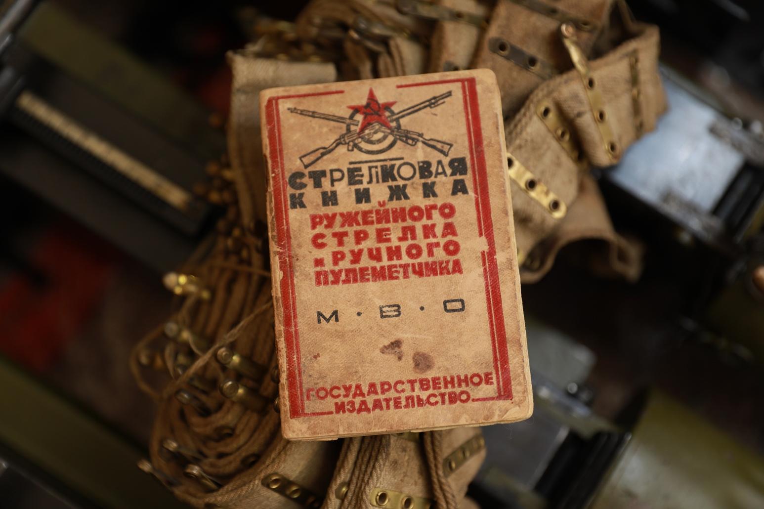 Стрелковая книжка ружейного стрелка и ручного пулеметчика, 1927 год