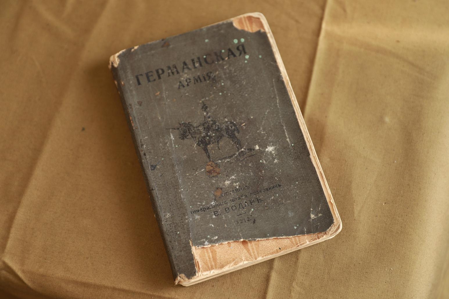 «Справочник современного устройства вооруженных сил Германии», 1912 год