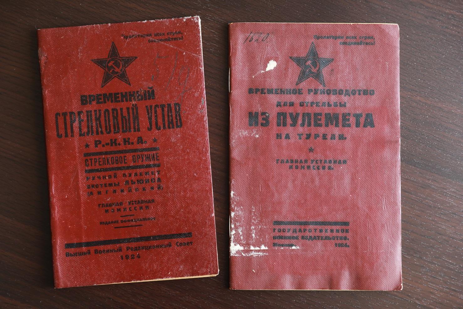 Временное руководство для стрельбы из пулемета на турели, пулемет Льюис, 1924 год, РККА