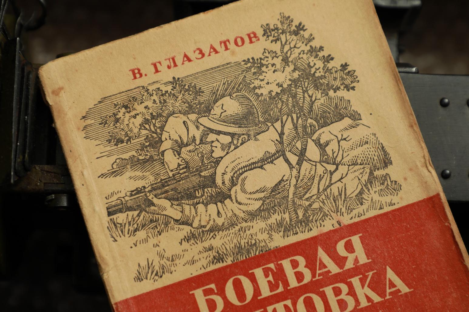 «Боевая винтовка» НАРКОМАТ ОБОРОНЫ СССР, 1936 год
