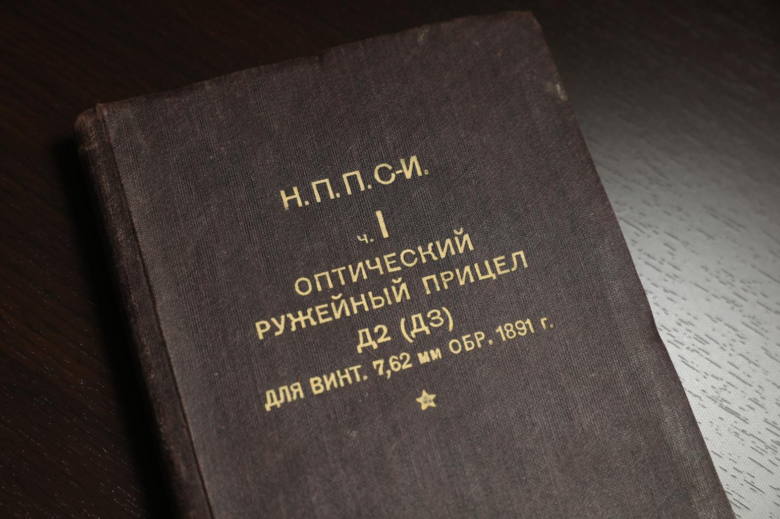 «Наставление по подготовке стрелков-истребителей прицел Д2 (Д3)», ОГПУ и ДИНАМО, 1932 год