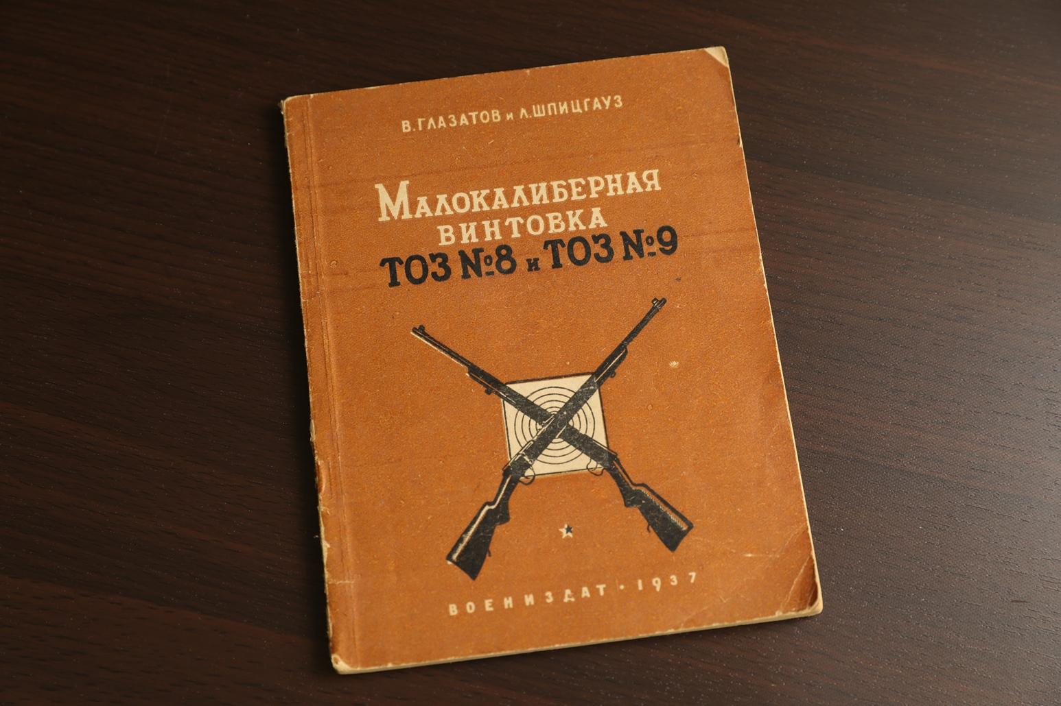 «Малокалиберная винтовка ТОЗ-8 и ТОЗ-9», 1937 год