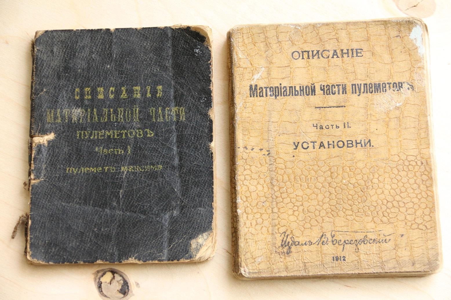 «Описание материальной части пулемет Максим», обе части, 1912 год