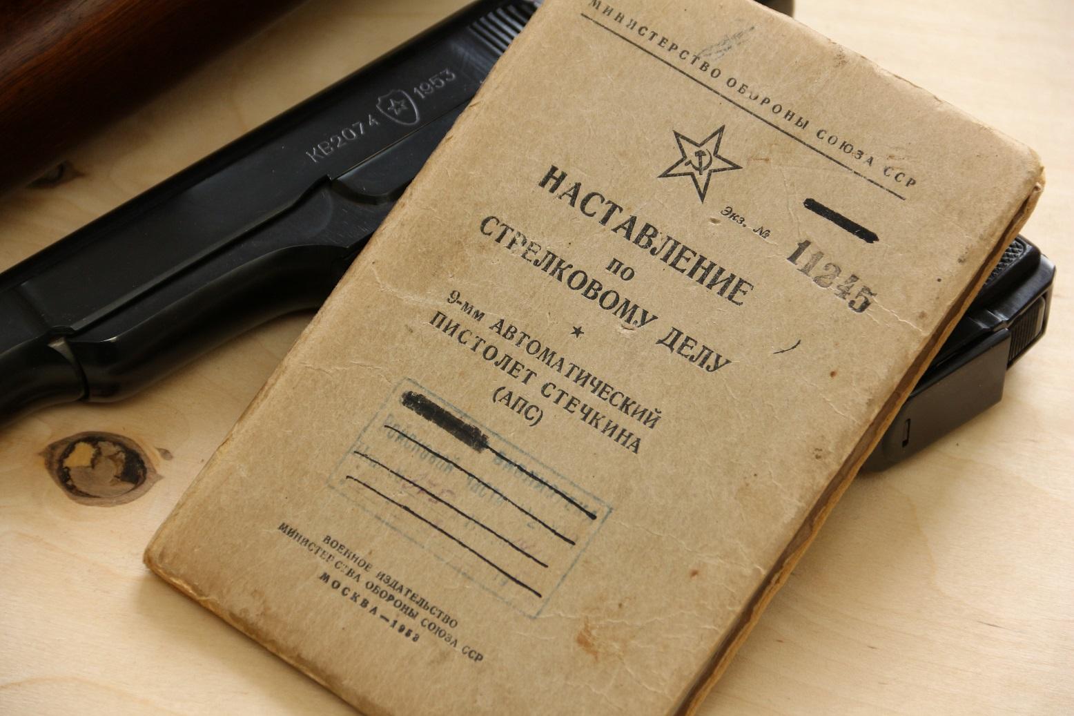 Наставление НСД к пистолету АПС, 1953 год
