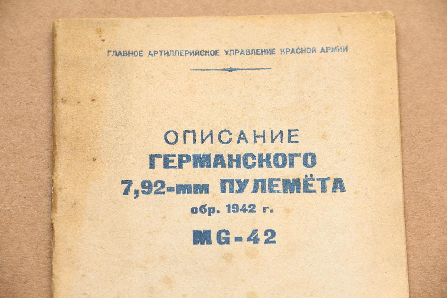 Описание германского пулемета 7,92-мм обр. 1942 г. MG-42, 1944 год
