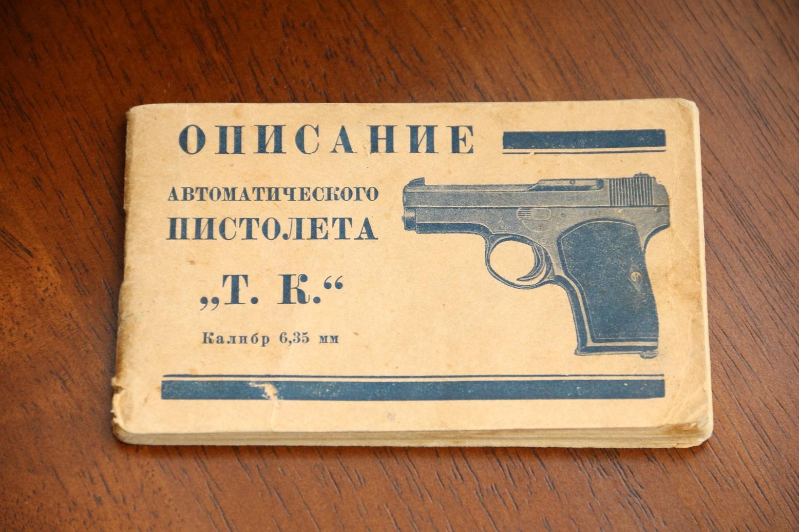 Описание автоматического пистолета «Т. К.» калибр 6,35 мм, СССР 1920-1930 годы №2