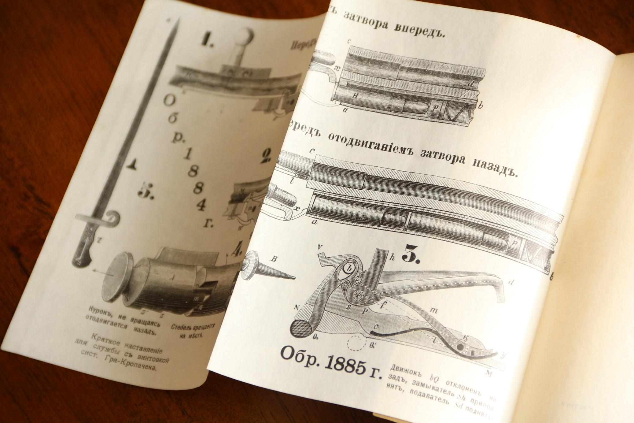 Краткое наставление для службы с винтовкой системы Гра-Кропачека, 1915 год