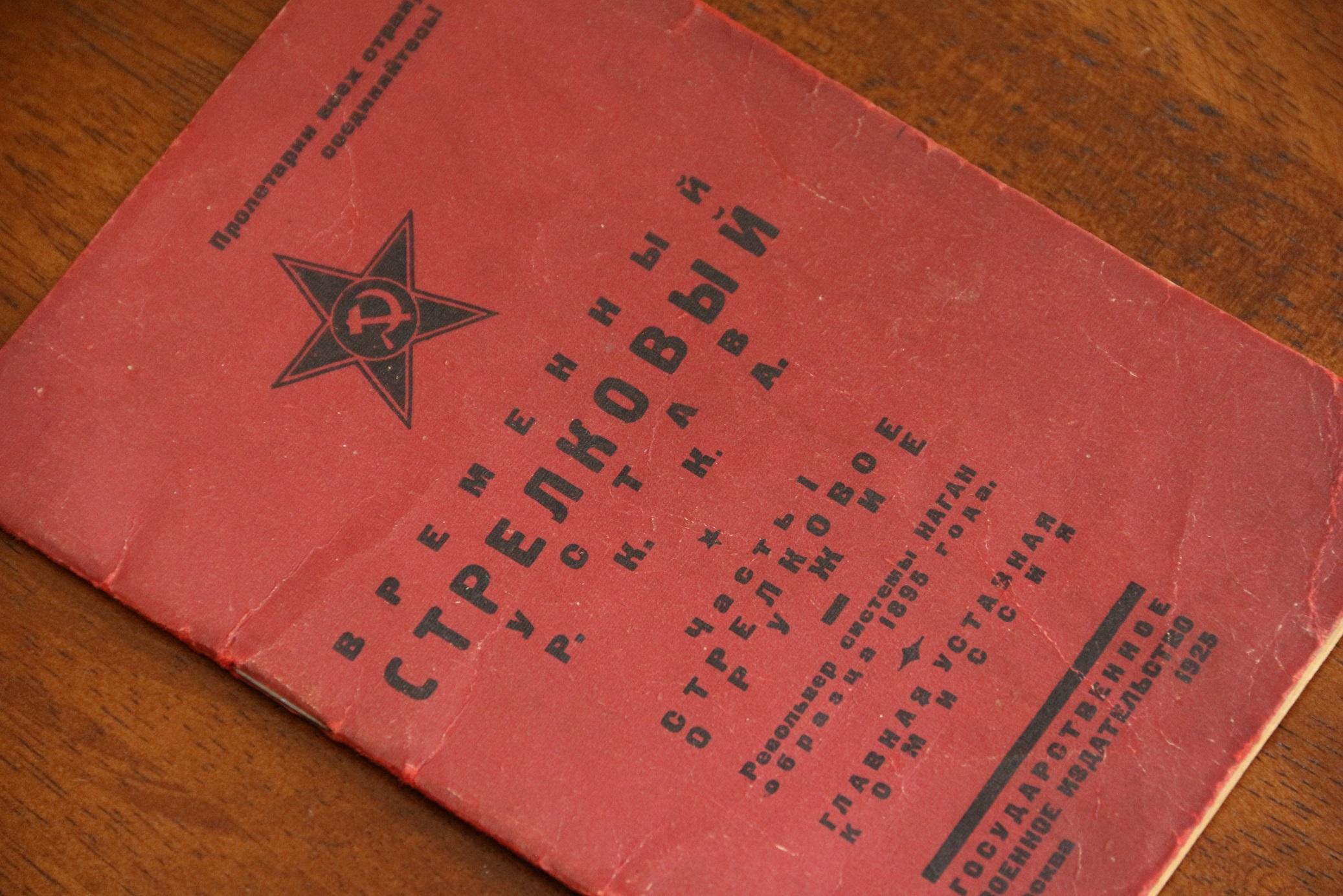 Фото Временный стрелковый устав РККА револьвер системы Наган 1925 год