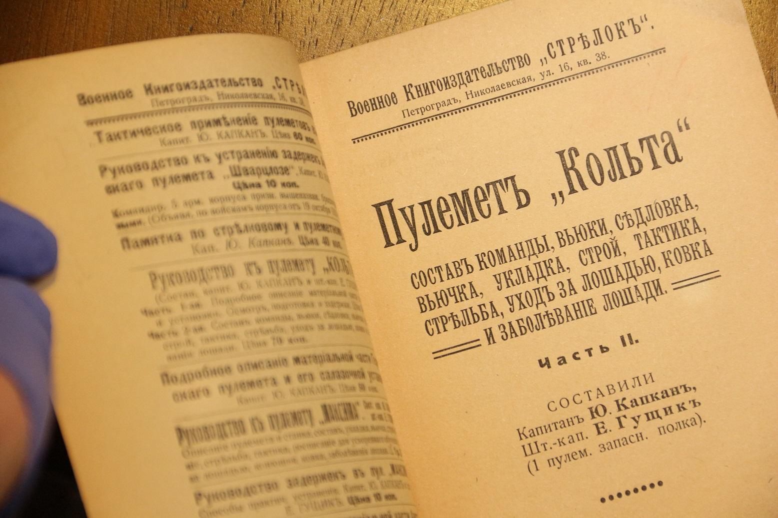 """Пулемет """"Кольта"""", 1917 год, военное книгоиздательство """"СТРЕЛОКЪ"""", Петроград"""