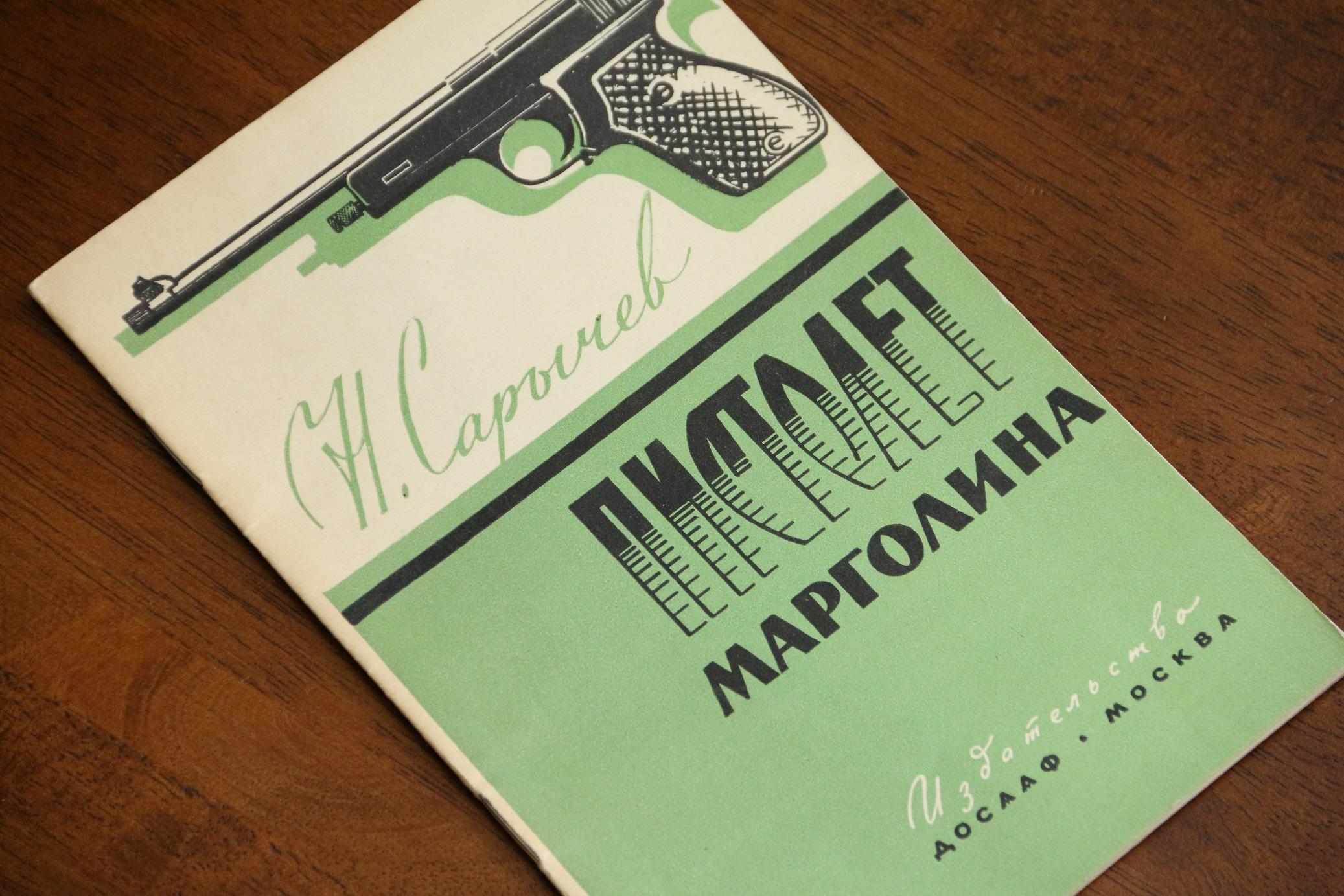 Пистолет Марголина, Н. Сырачев, под редакцией М.В. Марголина, 1959 год