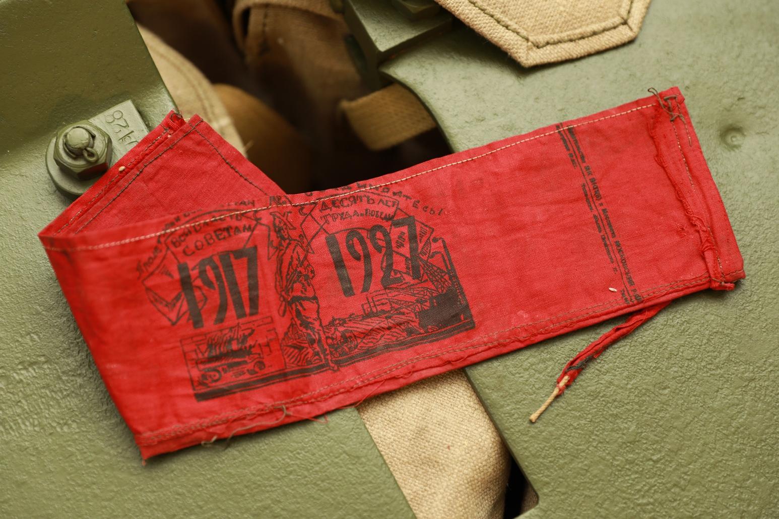 Нарукавная повязка 1917-1927 «Десять лет труда и победы», Московский ЦК ВКП(б), оригинал