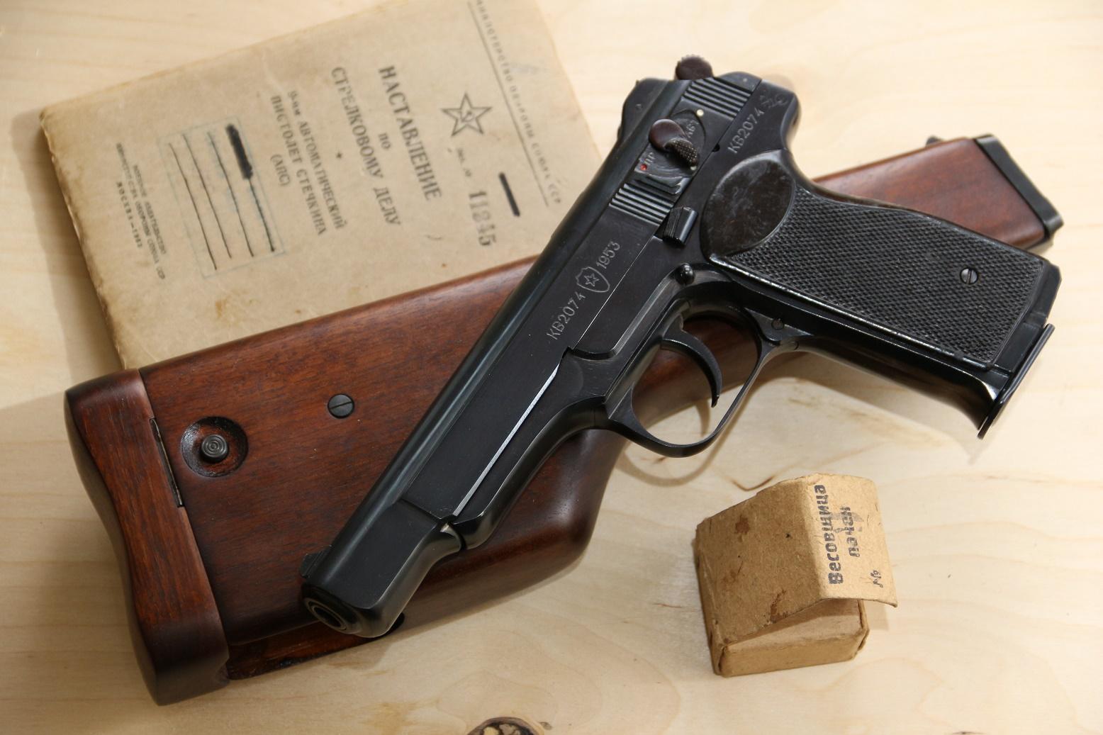 Фото Охолощенный пистолет Стечкина 1953 год, №КВ2074, коллекционное состояние