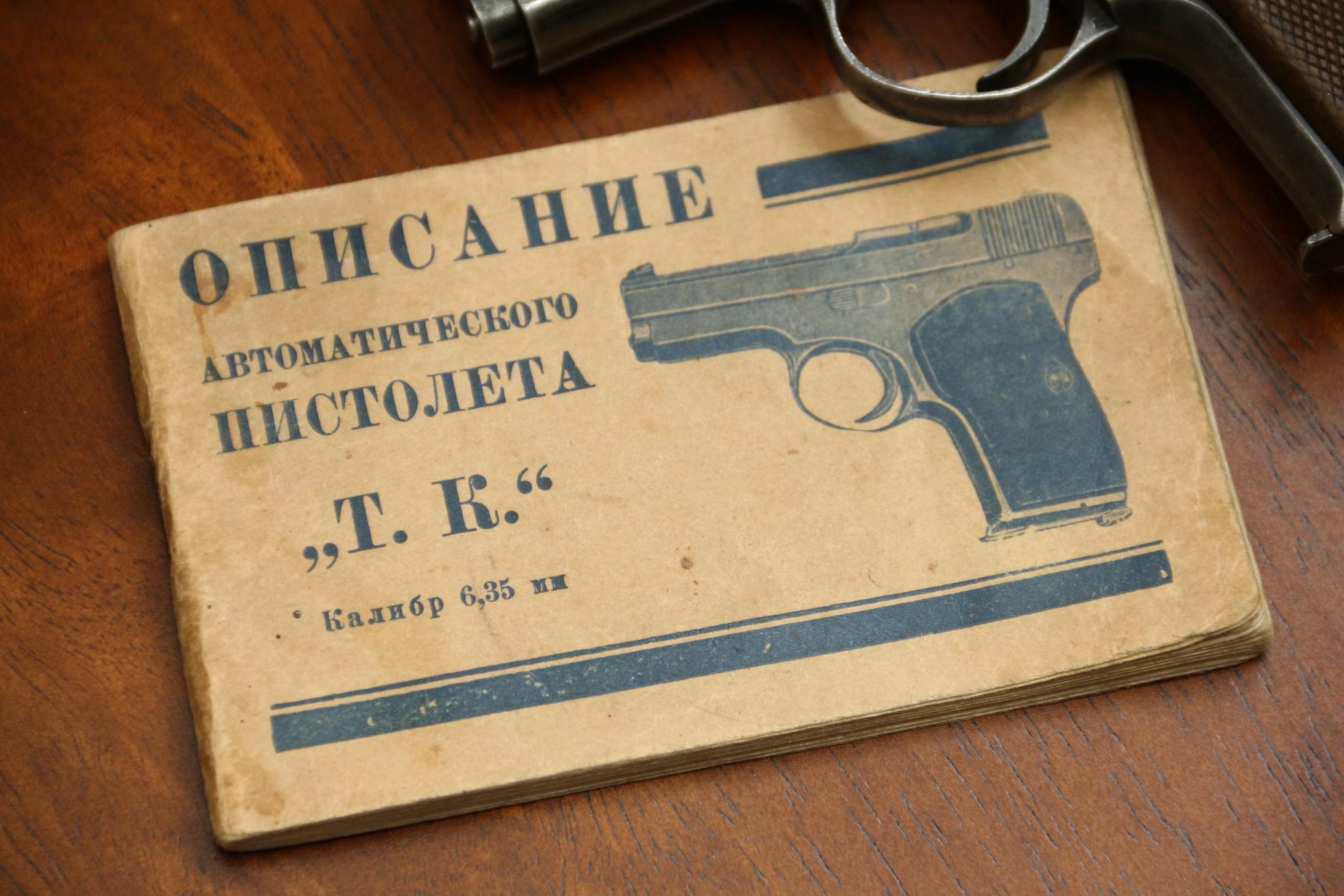 Описание автоматического пистолета «Т. К.» калибр 6,35 мм, СССР 1920-1930 годы №1