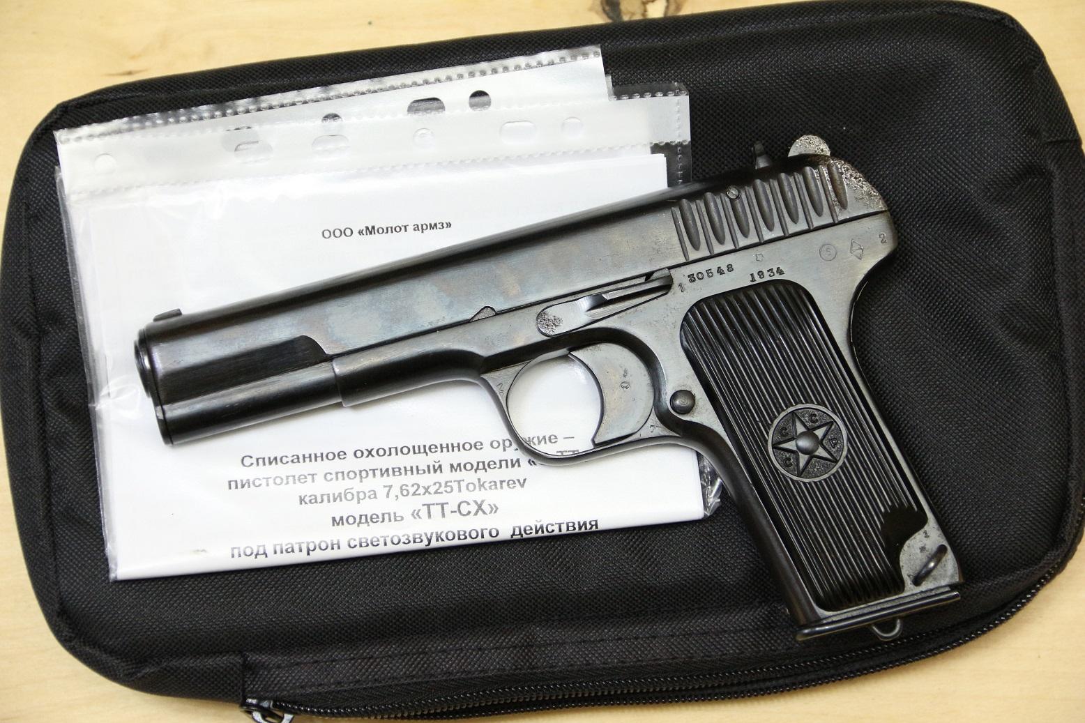 Охолощенный пистолет ТТ-СХ 1934 года ТТ-30, №30548, НОВЫЙ ДЕАКТИВ 2020 года